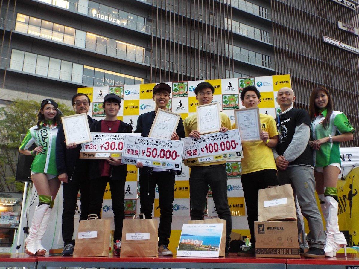 優勝!! 1st GIBBON CUP 2019 OSAKA